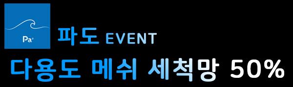파도 EVENT